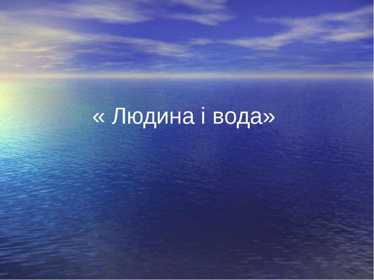 « Людина і вода»