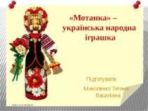 «Мотанка» – українська народна іграшка Авторська лялька Т.Білокрилець Підготу...