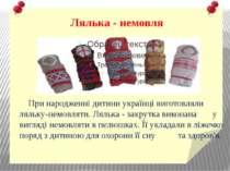 Лялька - немовля При народженні дитини українці виготовляли ляльку-немовляти....