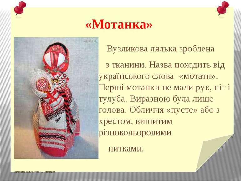 """«Мотанка» Авторська лялька """"Літо"""" О. Мальцева Вузликова лялька зроблена з тка..."""