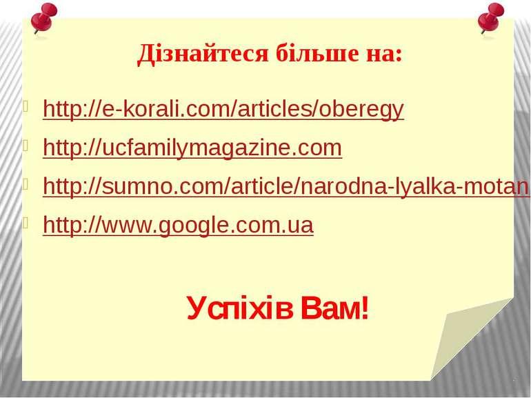 Дізнайтеся більше на: http://e-korali.com/articles/oberegy http://ucfamilymag...