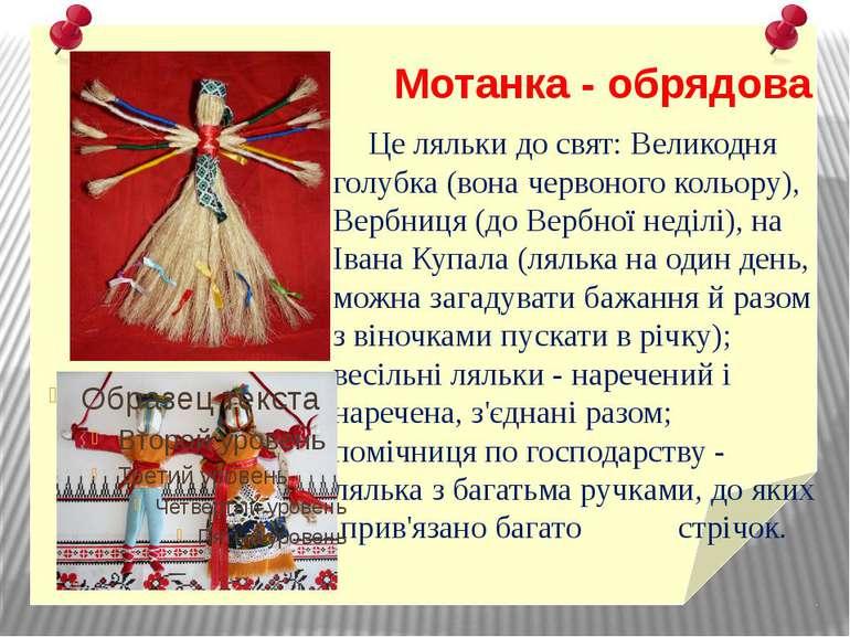 Мотанка - обрядова Це ляльки до свят: Великодня голубка (вона червоного кольо...