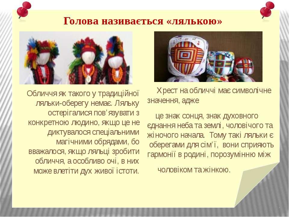 Голова називається «лялькою» Хрест на обличчі має символічне значення, адже ц...