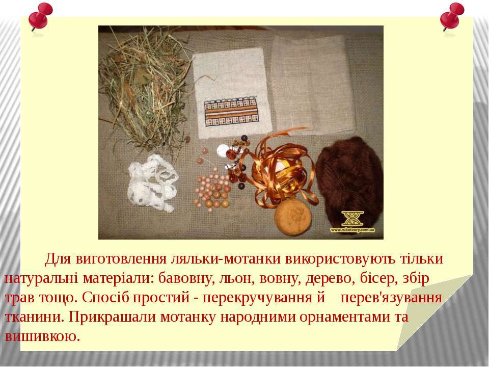 Для виготовлення ляльки-мотанки використовують тільки натуральні матеріали: б...