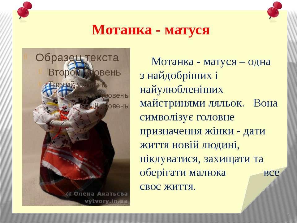 Мотанка - матуся Мотанка - матуся – одна з найдобріших і найулюбленіших майст...