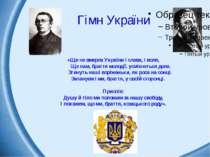 Гімн України «Ще не вмерла України і слава, і воля, Ще нам, браття молодії, у...