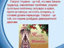 Патріот України - це той, хто вміє бачити труднощі, нерозв'язані проблеми, ро...