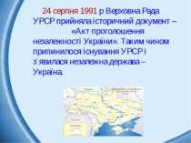 24 серпня 1991 р Верховна Рада УРСР прийняла історичний документ – «Акт прого...
