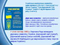 Українська національна символіка задекларована у 20 статті Конституції та у ...