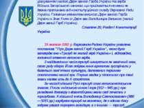 Великий Державний Герб України встановлюється з урахуванням малого Державного...