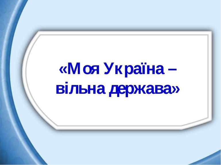 «Моя Україна – вільна держава»