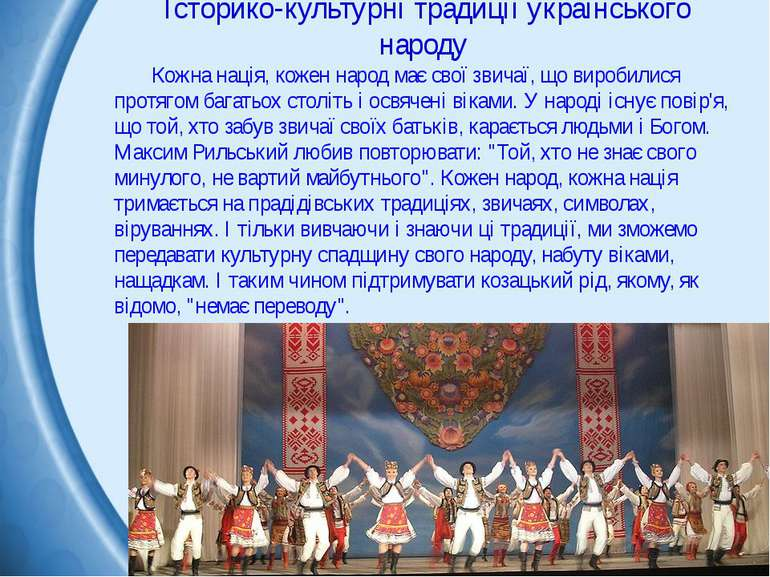 Історико-культурні традиції українського народу Кожна нація, кожен народ має ...