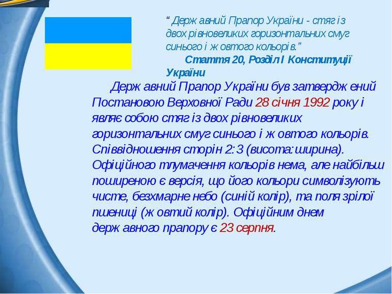 """""""Державний Прапор України - стяг iз двох рiвновеликих горизонтальних смуг син..."""