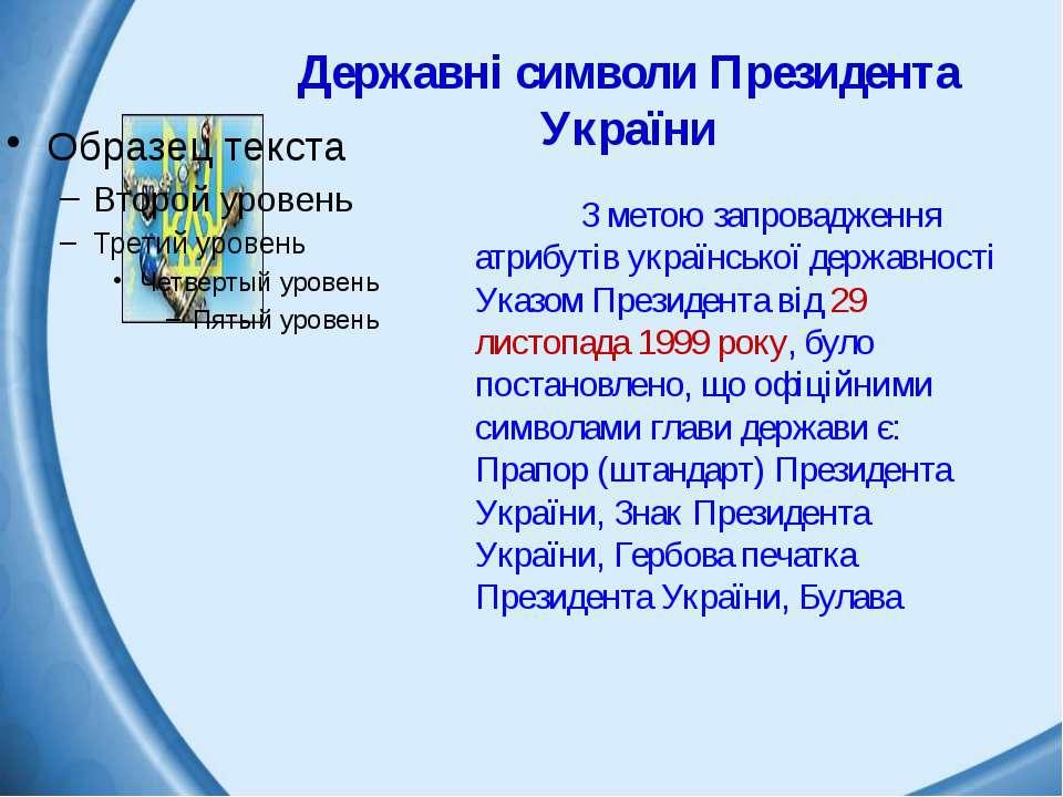 Державні символи Президента України З метою запровадження атрибутів українськ...