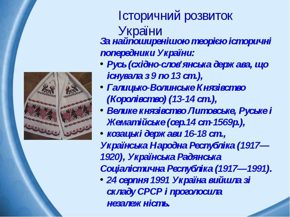 Історичний розвиток України За найпоширенішою теорією історичні попередники У...