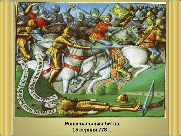 Ронсевальська битва. 15 серпня 778 г.