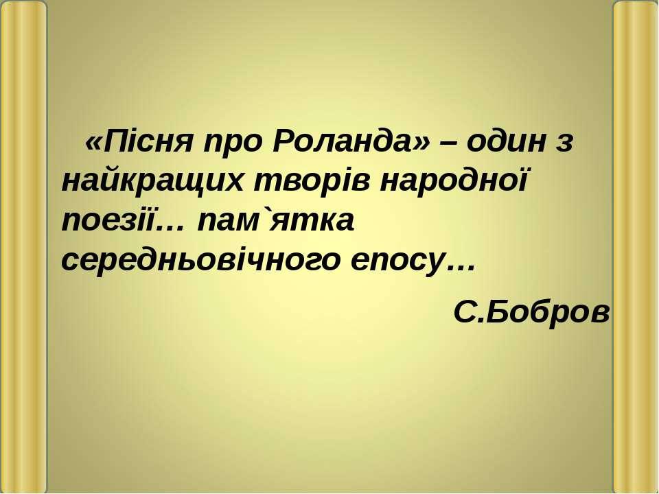 «Пісня про Роланда» – один з найкращих творів народної поезії… пам`ятка серед...
