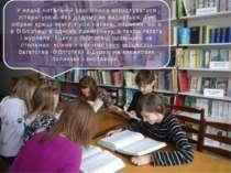 У нашій читальній залі можна користуватися літературою, яка додому не видаєть...