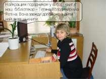 Найкращим порадником у виборі книг є наш бібліотекар – Тетяна Володимирівна Р...