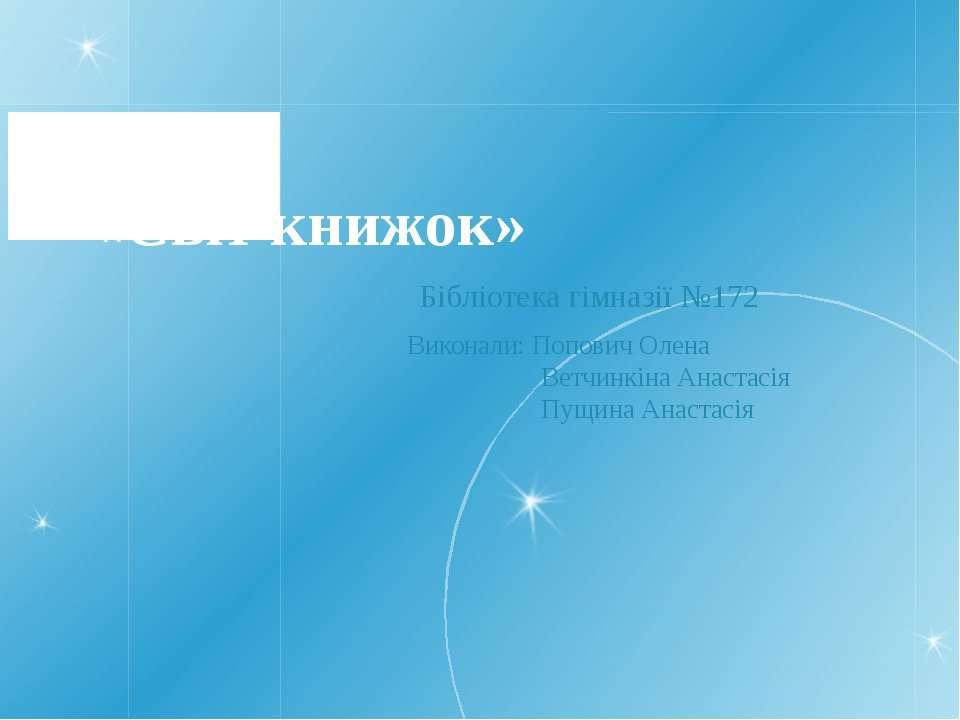 «Світ книжок» Бібліотека гімназії №172 Виконали: Попович Олена Ветчинкіна Ана...