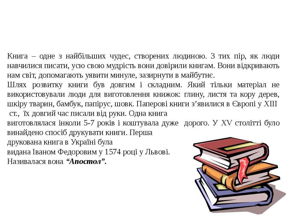 Коротка історія книги Книга – одне з найбільших чудес, створених людиною. З т...