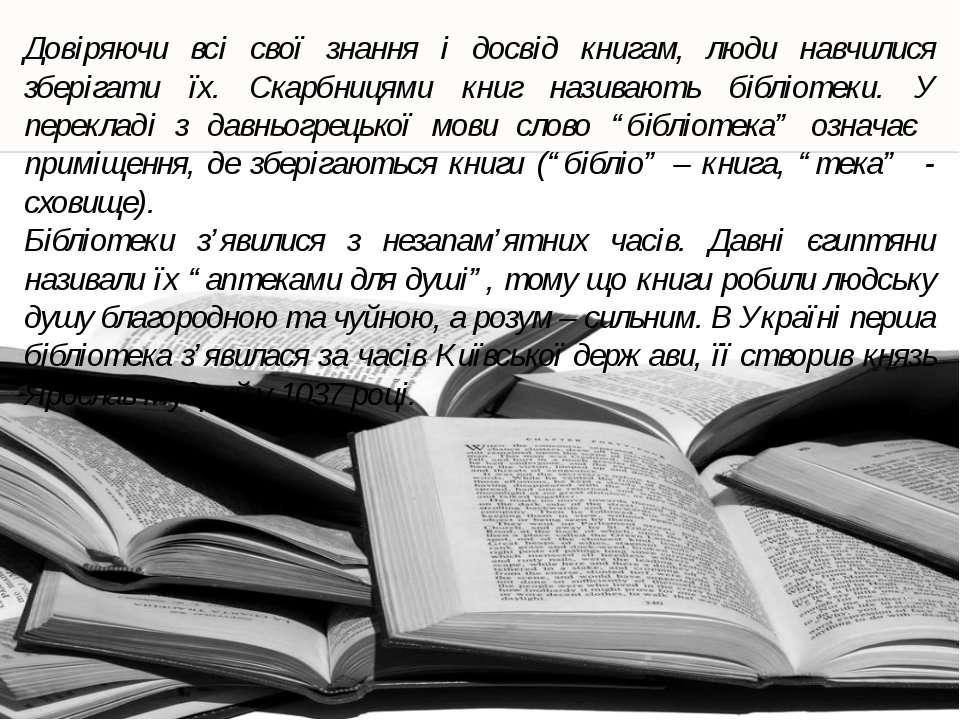 Довіряючи всі свої знання і досвід книгам, люди навчилися зберігати їх. Скарб...