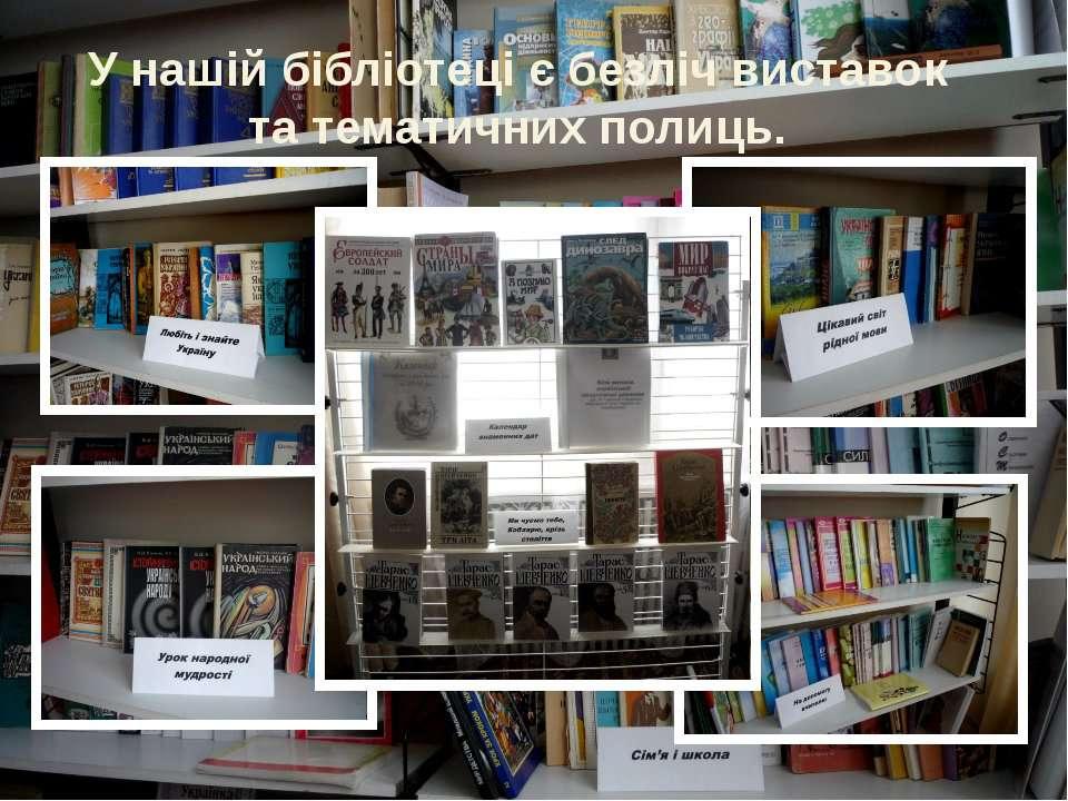 У нашій бібліотеці є безліч виставок та тематичних полиць.