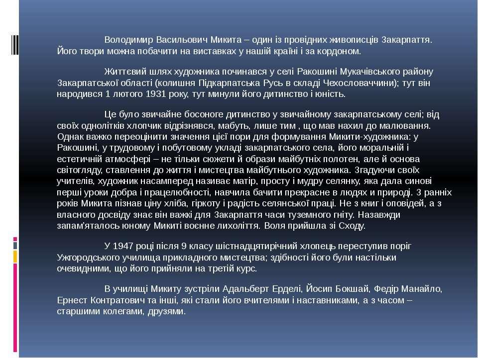 Володимир Васильович Микита – один із провідних живописців Закарпаття. Його т...