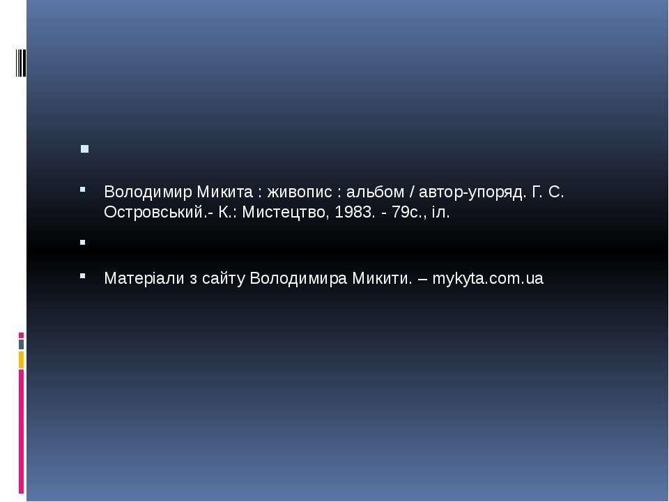 Володимир Микита : живопис : альбом / автор-упоряд. Г. С. Островський.- К.:...