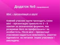 Додаток №5 (продовження)Міні – презентація в групіКожний учасник групи провод...