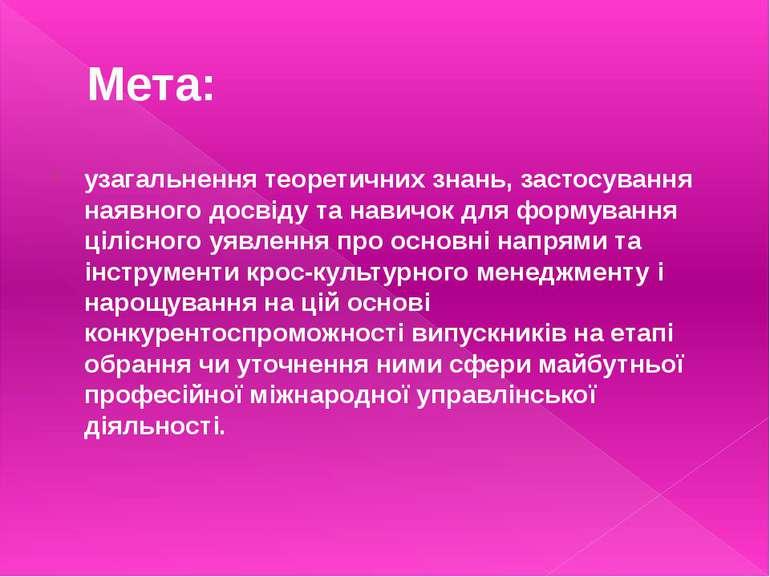 Мета: узагальнення теоретичних знань, застосування наявного досвіду та навичо...