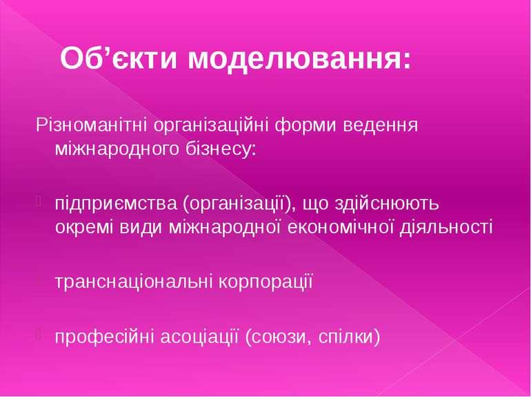 Об'єкти моделювання: Різноманітні організаційні форми ведення міжнародного бі...