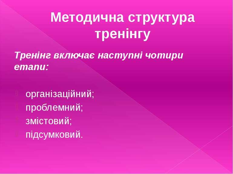 """ДІЛОВА ГРА """"МОДЕЛЮВАННЯ КРОС – КУЛЬТУРНОЇ ПЕРЕГОВОРНОЇ ПОВЕДІНКИ"""""""