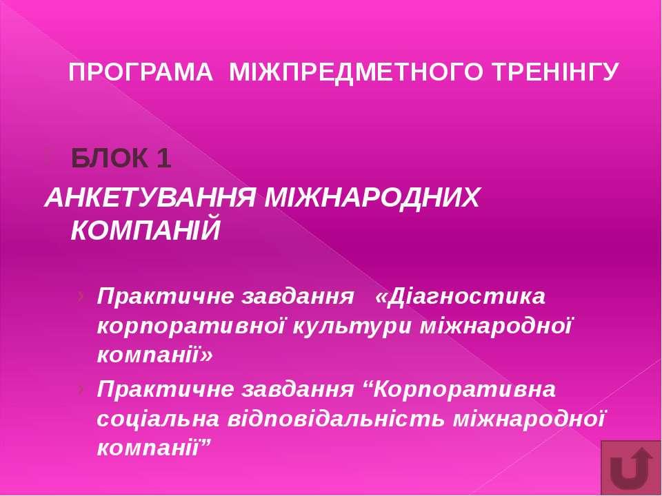 Практичне завдання № 1 ТЕХНОЛОГІЯ ВИКОНАННЯ: Проведення опитування працівникі...
