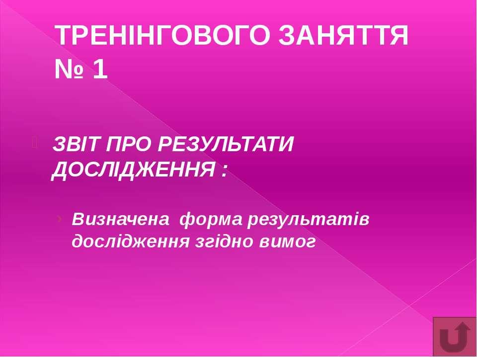 ТРЕНІНГОВОГО ЗАНЯТТЯ № 2 ЗВІТ ПРО РЕЗУЛЬТАТИ ДОСЛІДЖЕННЯ : Заповнена на занят...