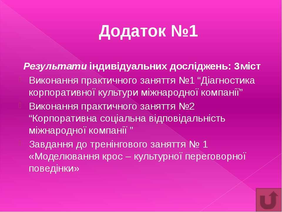 Додаток №8 (продовження) МАЙСТЕР – КЛАС ПОБУДОВИ ДІАГРАМ 1. КРАЩЕ ПРОСТІШЕ 2....