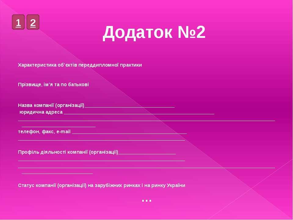 Додаток №2Характеристика об'єктів переддипломної практикиПрізвище, ім'я...