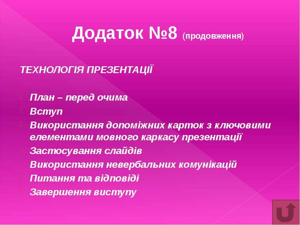 Додаток №8 (продовження)ТЕХНОЛОГІЯ ПРЕЗЕНТАЦІЇПлан – перед очимаВступ Викорис...