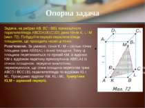 Задача. на ребрах АВ, ВС і ВВ1 прямокутного паралелепіпеда АВСDА1В1С1D1 дано ...