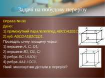 Вправа № 88 Дано: 1) прямокутний паралелепіпед АВСDА1В1С1D1; 2) куб АВСDА1В1С...