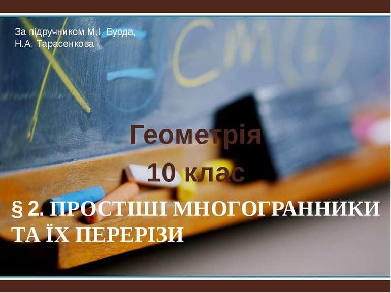 Геометрія 10 клас § 2. ПРОСТІШІ МНОГОГРАННИКИ ТА ЇХ ПЕРЕРІЗИ За підручником М...