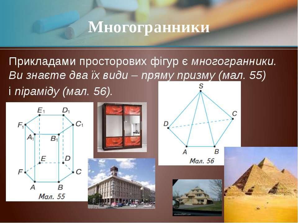 Прикладами просторових фігур є многогранники. Ви знаєте два їх види – пряму п...