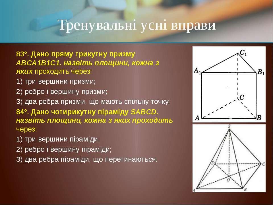 83°. Дано пряму трикутну призму ABCA1B1C1. назвіть площини, кожна з яких прох...