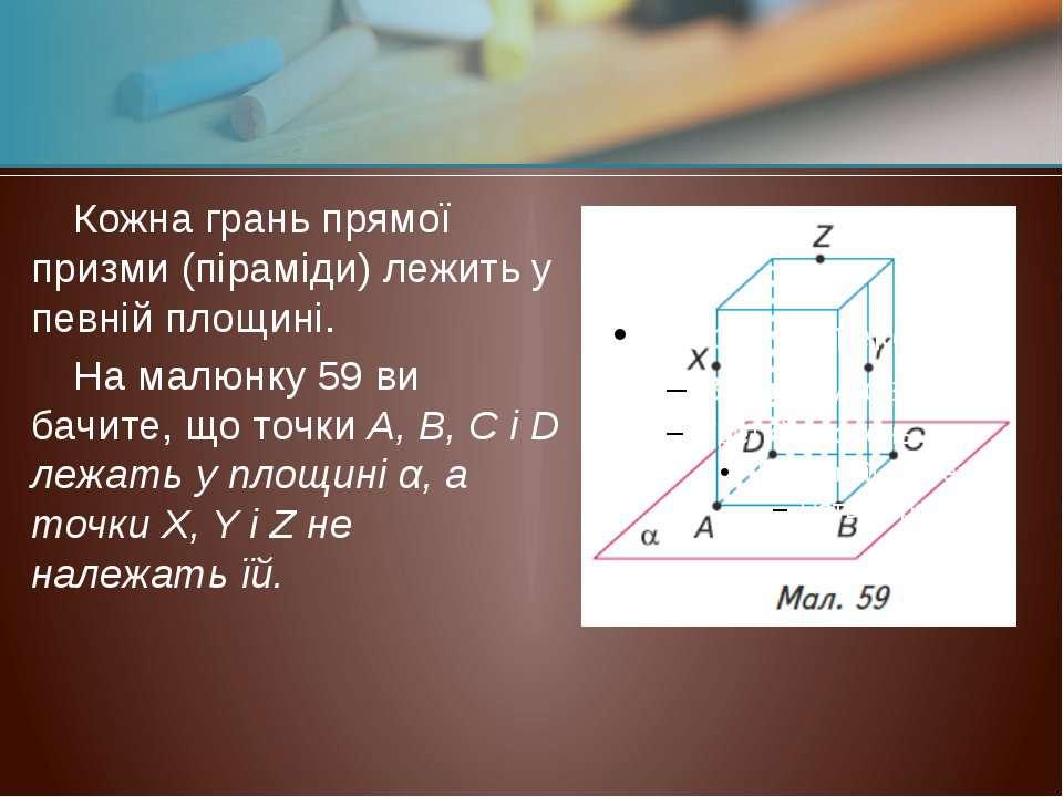 Кожна грань прямої призми (піраміди) лежить у певній площині. На малюнку 59 в...