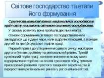 Характерною особливістю розвитку світового господарства з 1920-х до кінця 198...