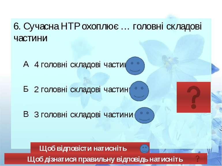 6. Сучасна НТР охоплює … головні складові частини6. Сучасна НТР охоплює … гол...