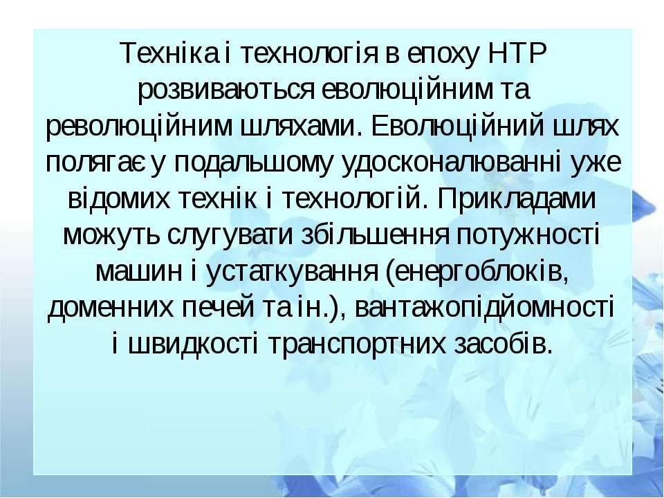 Техніка і технологія в епоху НТР розвиваються еволюційним та революційним шля...