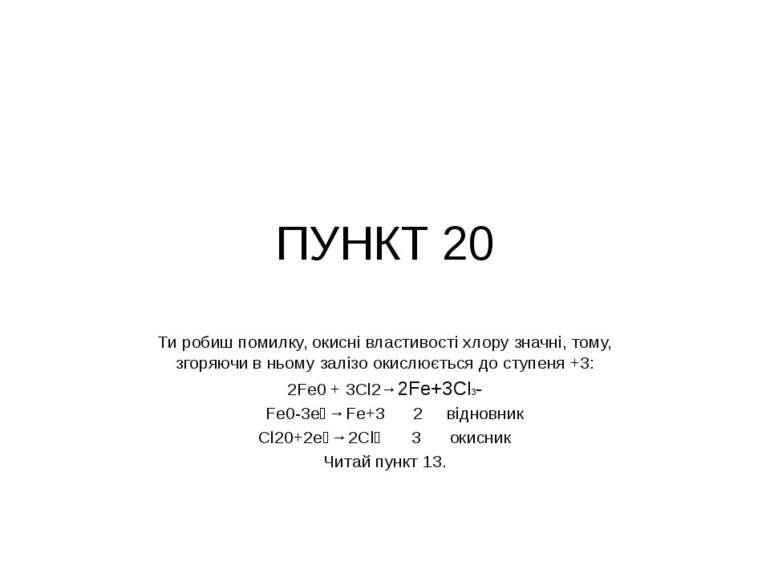 ПУНКТ 20 Ти робиш помилку, окисні властивості хлору значні, тому, згоряючи в ...