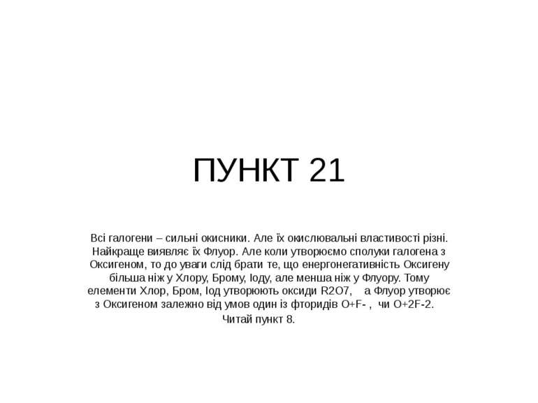 ПУНКТ 21 Всі галогени – сильні окисники. Але їх окислювальні властивості різн...