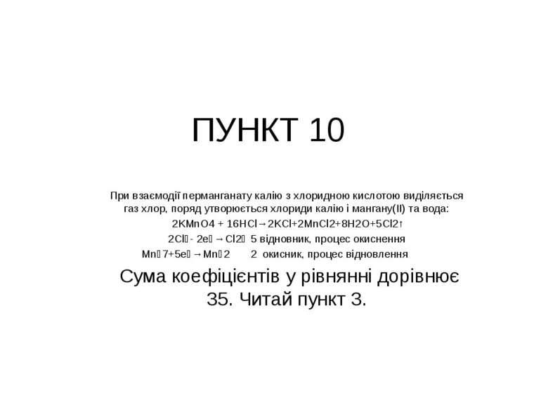 ПУНКТ 10 При взаємодії перманганату калію з хлоридною кислотою виділяється га...